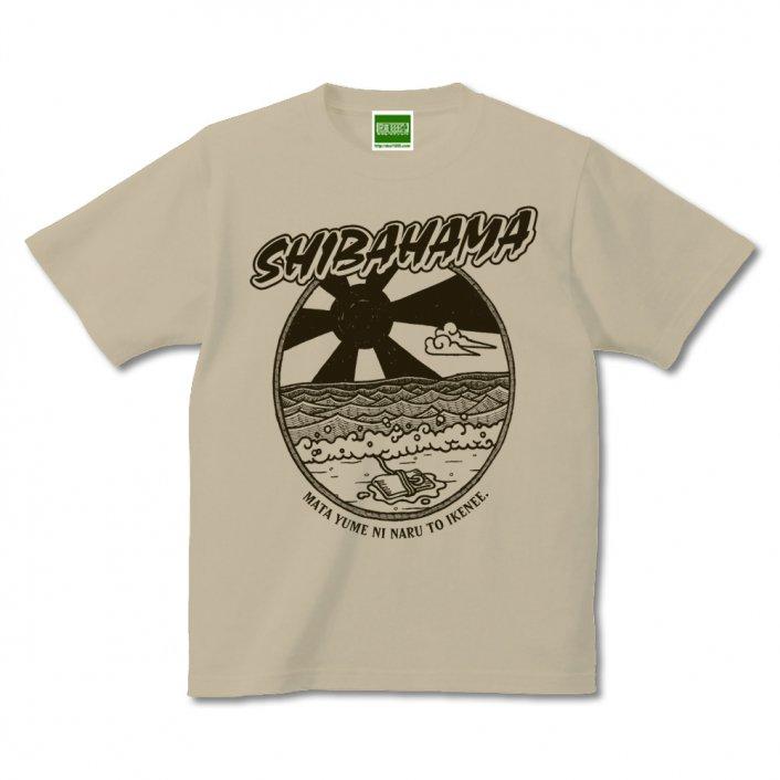 SHIBAHAMA-芝浜-