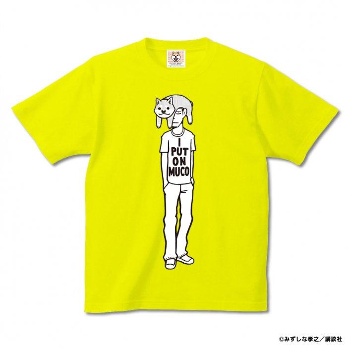 漫画「いとしのムーコ」公式Tシャツ『ムーコっかぶり』