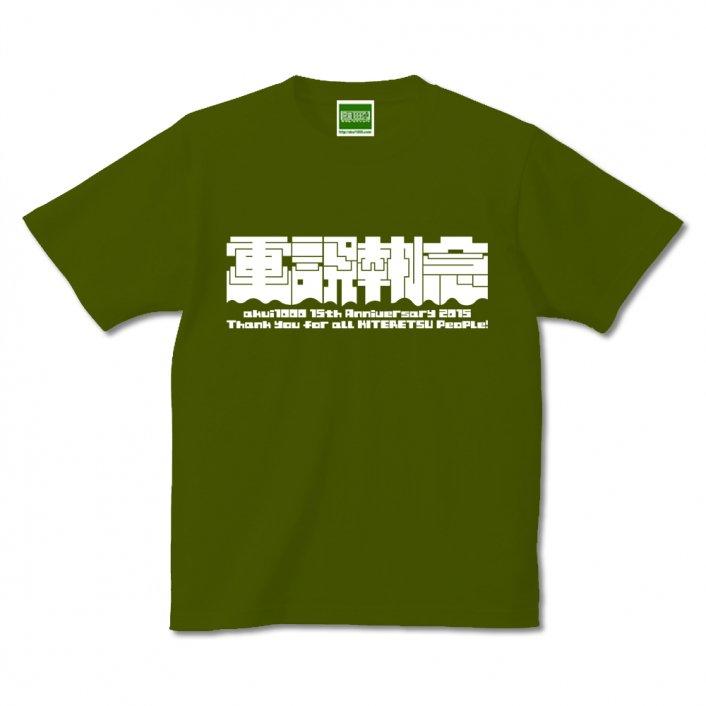 悪意1000%15周年記念Tシャツ『重誤執念』