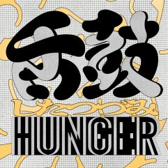 HUNGER - 舌鼓 / SHITATSUZUMI