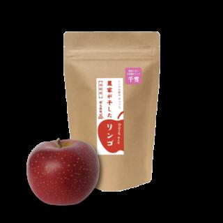 【数量限定タイムセール】農家が干したリンゴ〈千雪〉ひとくちサイズ 40g