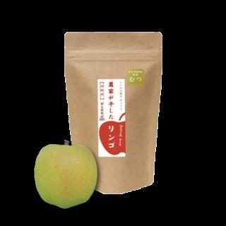 【数量限定タイムセール】農家が干したリンゴ〈むつ〉ひとくちサイズ 40g