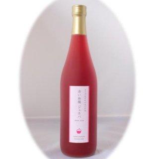 赤い林檎 ジェネバジュース 【720ml】