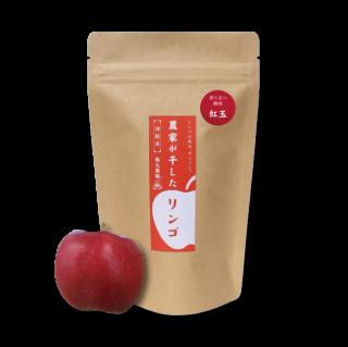 農家が干したリンゴ〈紅玉〉くし形 70g