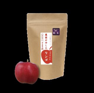 農家が干したリンゴ〈紅玉〉ひとくちサイズ 40g