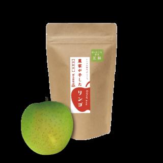 農家が干したリンゴ〈王林〉ひとくちサイズ 40g