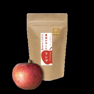 農家が干したリンゴ〈かがやき〉ひとくちサイズ 40g
