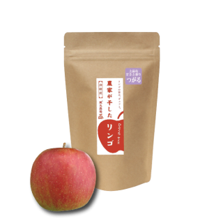 農家が干したリンゴ〈つがる〉ひとくちサイズ 40g