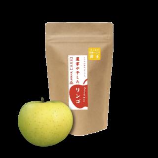 農家が干したリンゴ〈黄王〉ひとくちサイズ 40g