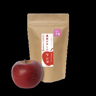 農家が干したリンゴ〈千雪〉ひとくちサイズ 40g