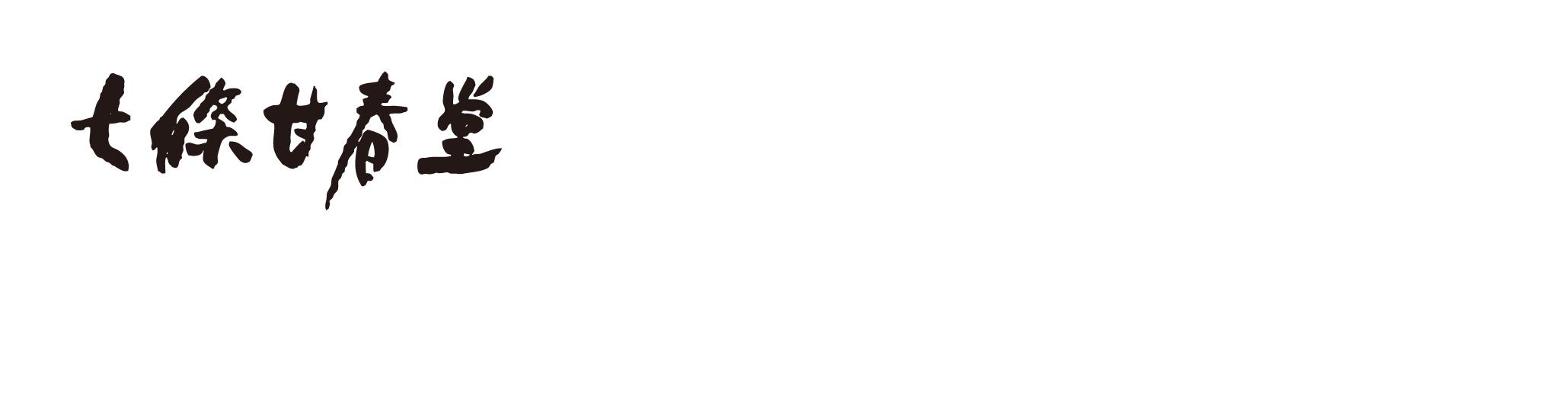 京都の和菓子通販:京菓匠 七條甘春堂 オンラインショップ