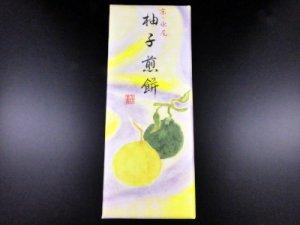 京・水尾「柚子煎餅」