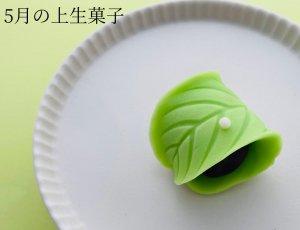 上生菓子 5月