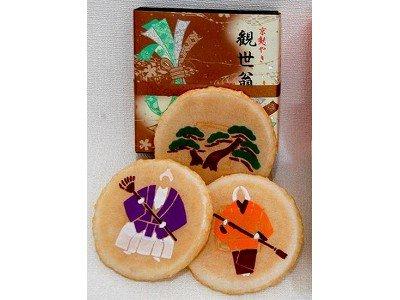 【ご予約】京麩やき「観世翁」 敬老の日