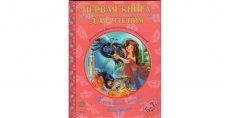 アラジンと魔法のランプ ロシア語版 児童書