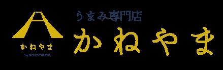 うまみ専門店かねやま 静岡屋ショッピングサイト(公式)