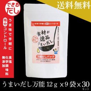 【送料無料】無添加「できるだし」(海遊舎・万能だしパック)12gx9袋x30セット
