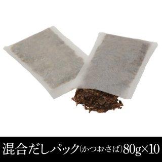 混合だしパック(かつお・さば)(80gx10)
