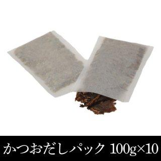 かつおだしパック(100gx10)