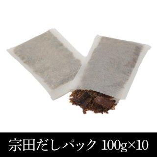 宗田だしパック(100gx10)