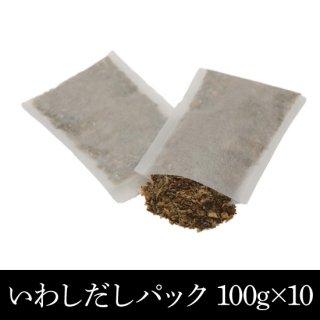 いわしだしパック(100gx10)