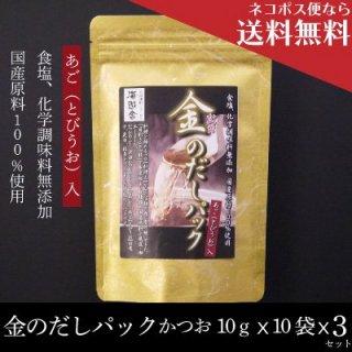 【ネコポス便なら送料無料】無添加「金のだしパック」(かつおベース)(10gx10)x3