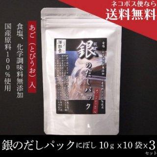 【ネコポス便なら送料無料】無添加「銀のだしパック」(煮干しベース)(10gx10)x3P