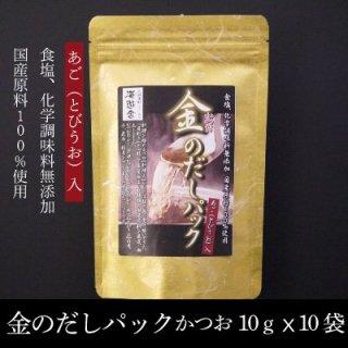 金のだしパック(かつおベース) 10gx10袋