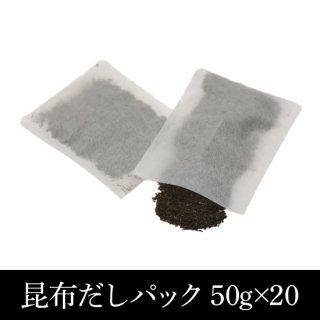 昆布だしパック(50g×20)