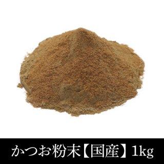 かつお粉末【国産】 1kg