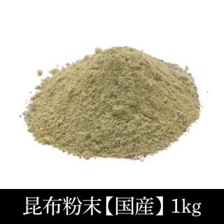 昆布粉末【国産】 1kg
