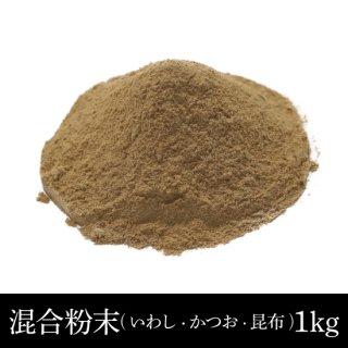 混合粉末(いわし・かつお・昆布)1kg