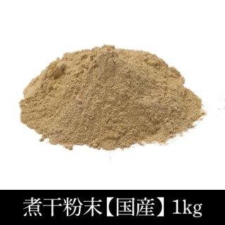 煮干粉末【国産】 1kg