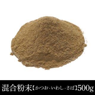 混合粉末【かつお・いわし・さば】500g