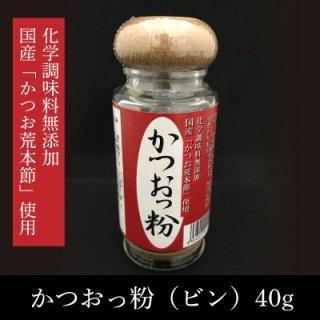 かつおっ粉(ビン)40g