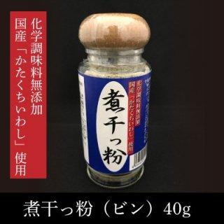 煮干っ粉(ビン)40g