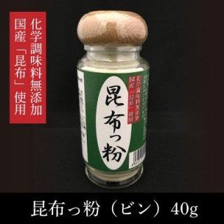 昆布っ粉(ビン)40g