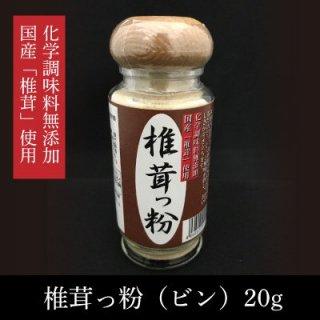 椎茸っ粉(ビン)20g