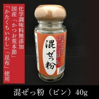 混ぜっ粉(ビン)40g