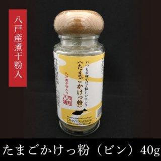 たまごかけっ粉(ビン)【八戸産煮干粉入】40g