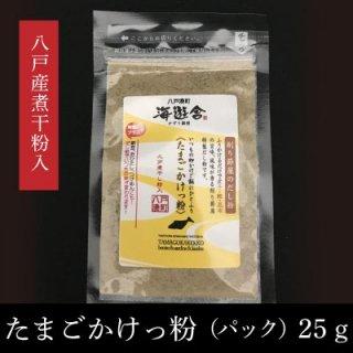 たまごかけっ粉(パック)(八戸産煮干粉使用)25g
