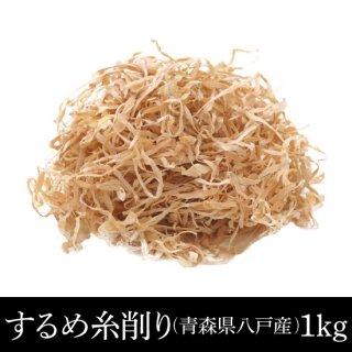 するめ糸削り(青森県八戸産)1kg