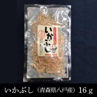 いかぶし(青森県八戸産)16g