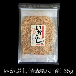 いかぶし(青森県八戸産)35g
