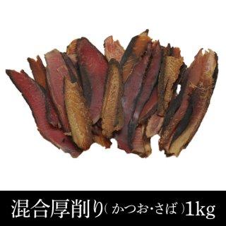 混合厚削り(かつお・さば)1kg