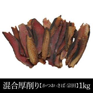 混合厚削り【かつお・さば・宗田】1kg