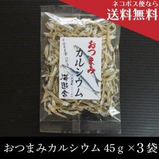 【ネコポス便なら送料無料】おつまみカルシウム45g×3袋