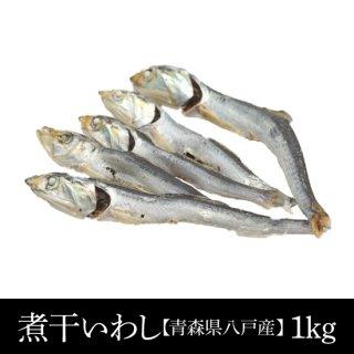 煮干いわし【青森県八戸産】1kg