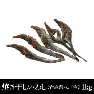 焼き干しいわし【青森県八戸産】1kg