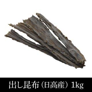 出し昆布(日高産)1kg